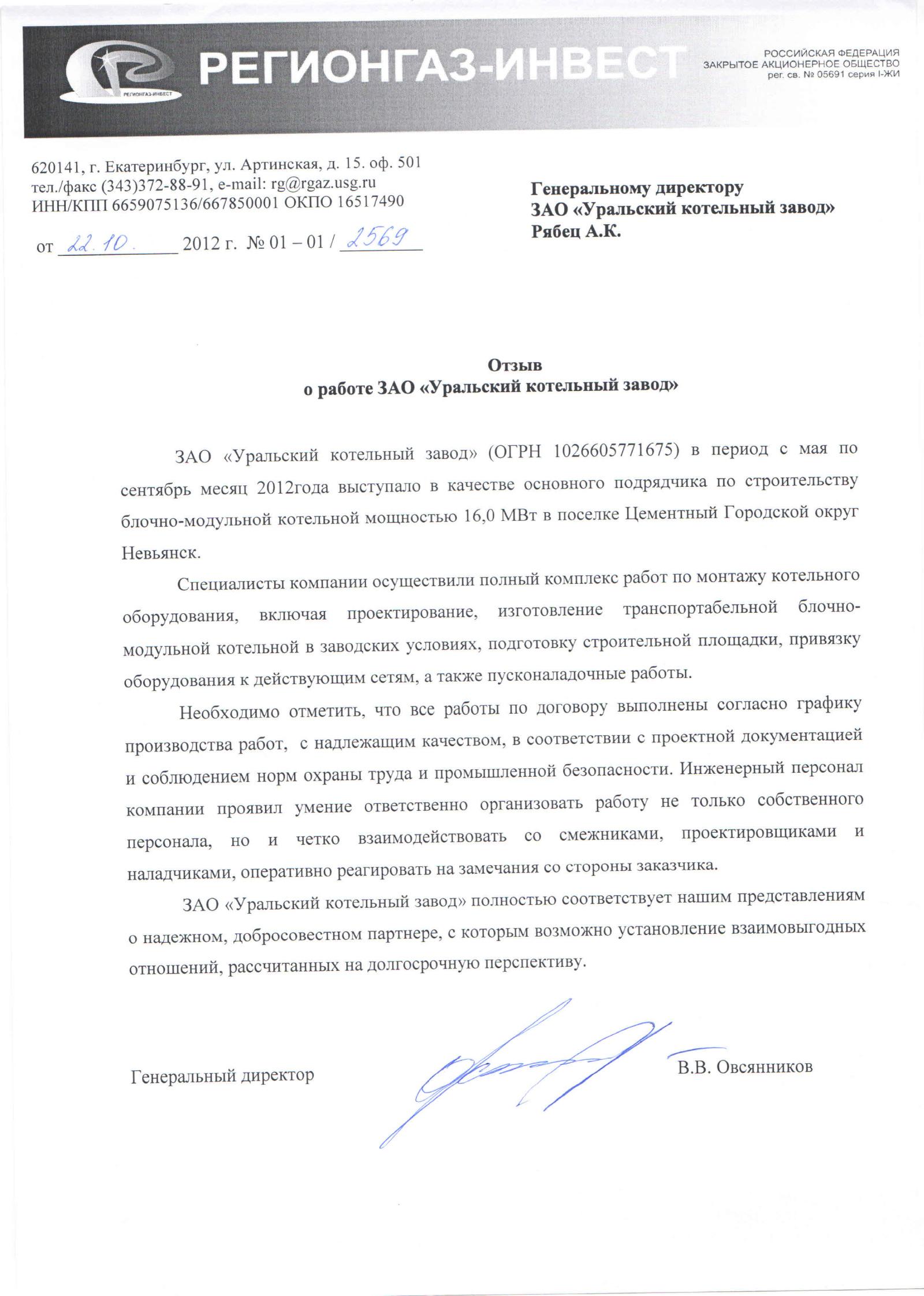 Neviansk