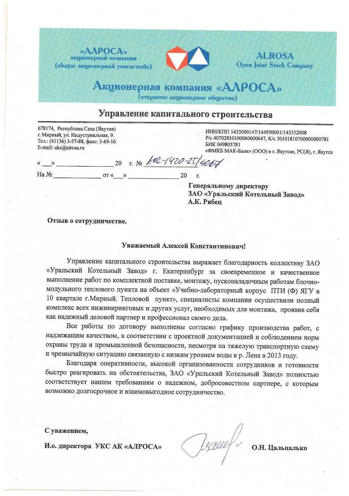otzyv_2013-10-00_alrosa_Tsaltsalko