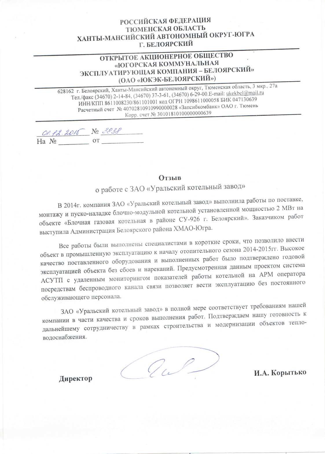 otzyv_2015-12-01_beloyarsky